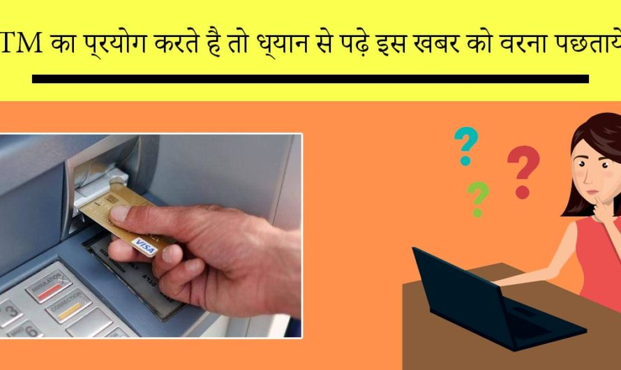 ATM का प्रयोग करते है तो ध्यान से पढ़े इस खबर को वरना पछतायेंगे
