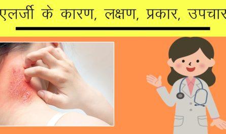 Allergy ke karan