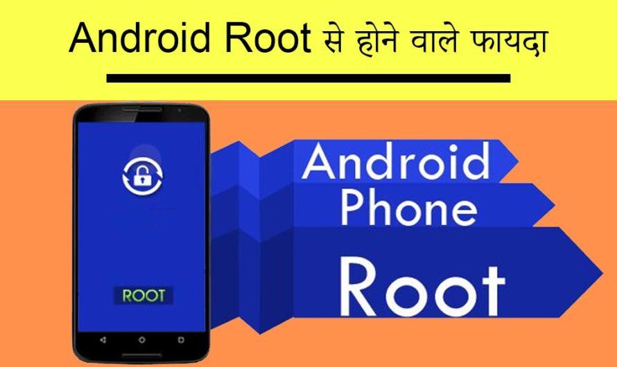 Android Root से होने वाले फायदा