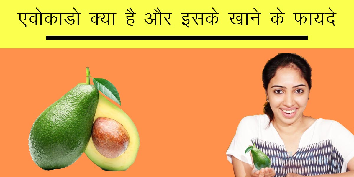 Avocado kya hai