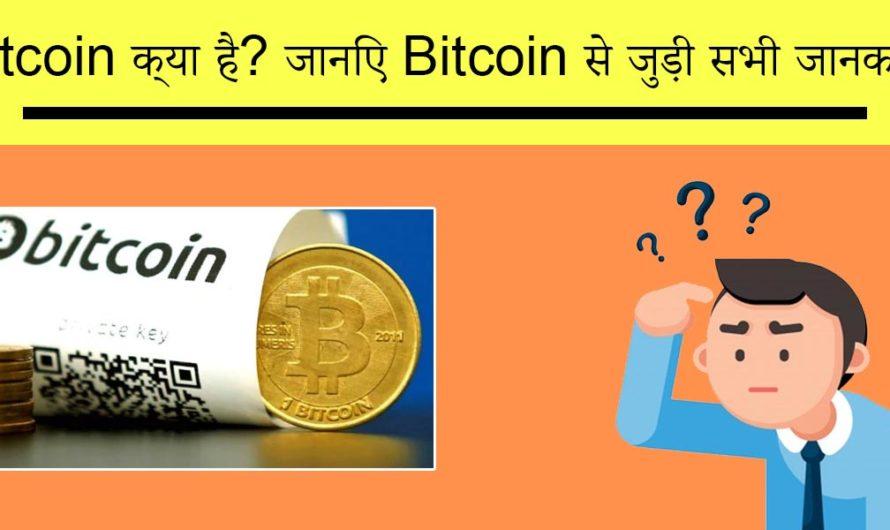 Bitcoin क्या है? जानिए Bitcoin से जुड़ी सभी जानकारी