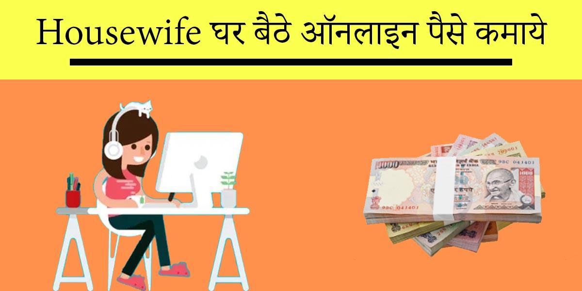 Housewife ghar baithe kaise paise kamaye