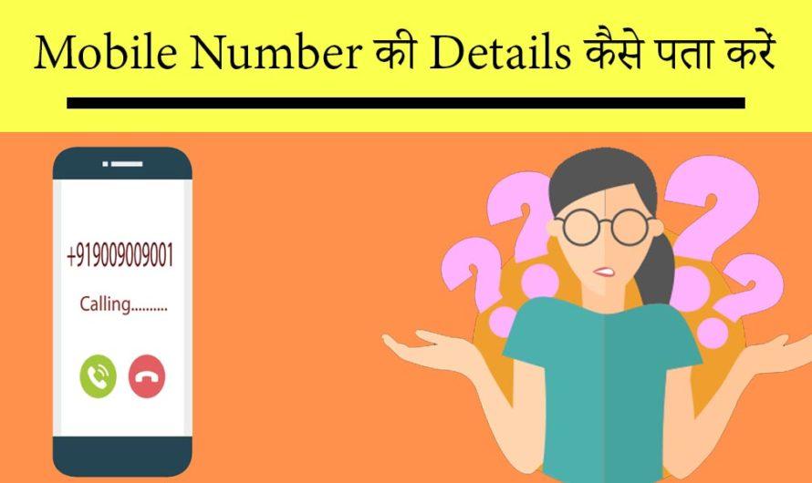 Mobile Number की Details कैसे पता करें