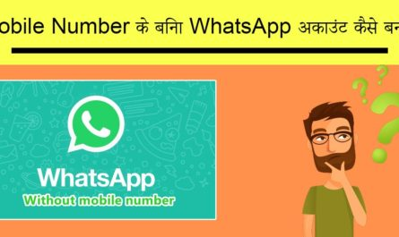 Mobile Number kr bina WhatsApp account kaise banaye