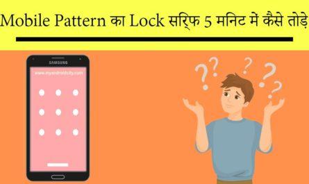 Mobile Pattern ka Lock 5 minute me khole