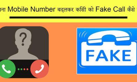 apna Mobile Number badal kar Fake Call kaise kare
