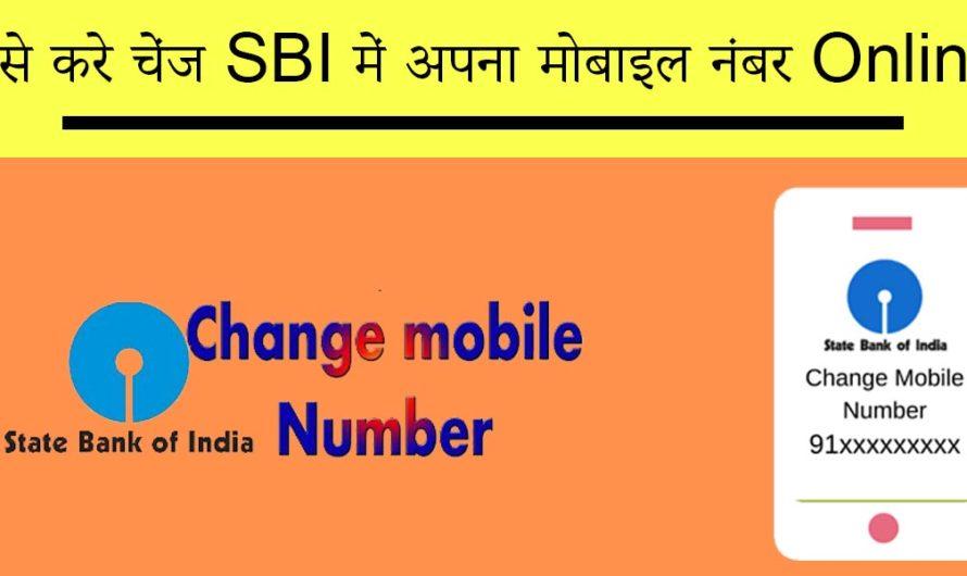 कैसे करे चेंज SBI में अपना मोबाइल नंबर Online