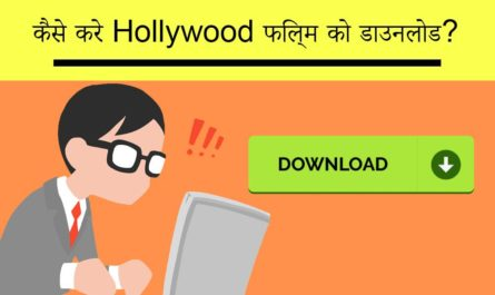 kaise-kare-hollywood-film-ko-download