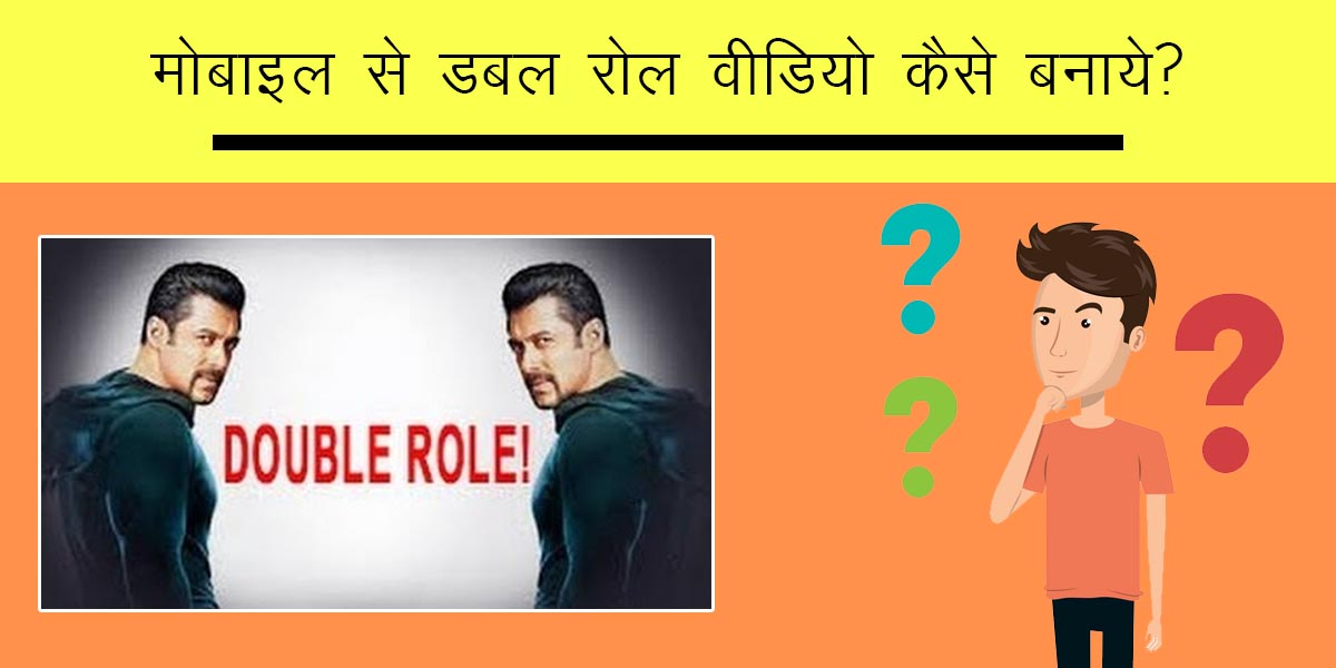 mobile-se-double-role-video-kaise-bnaye