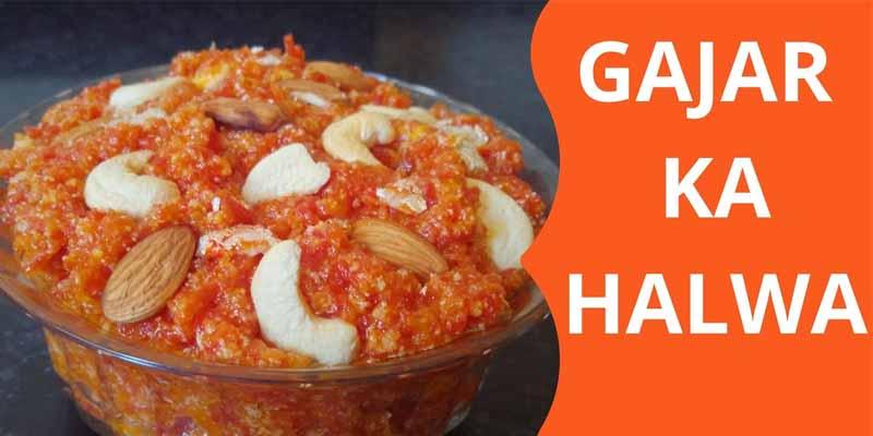 गाजर का हलवा (Gajar Ka Halwa) कैसे बनाये