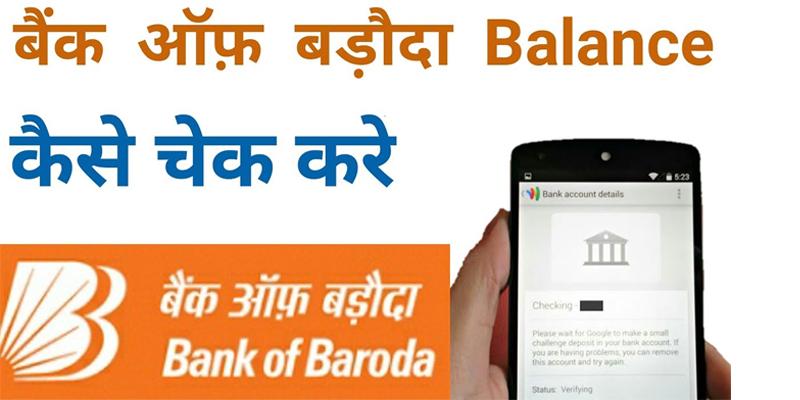 Bank Of Baroda का Bank Balance