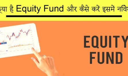 Equity Fund