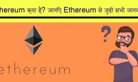 Ethereum kya hai