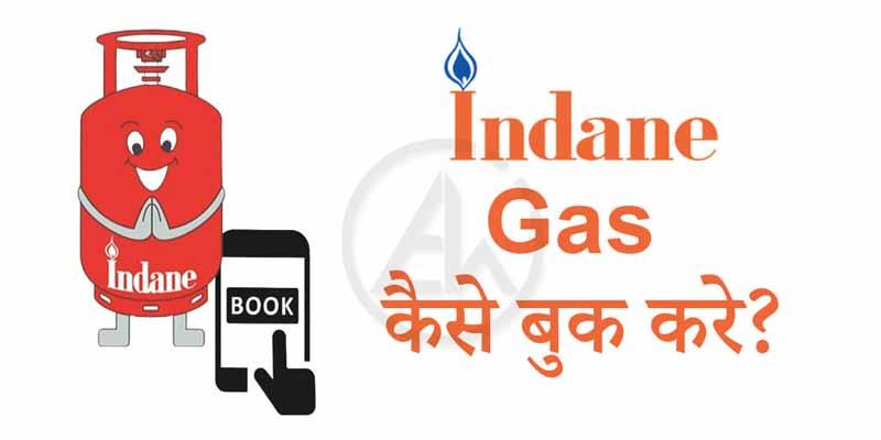 Indane Gas Booking कैसे करे