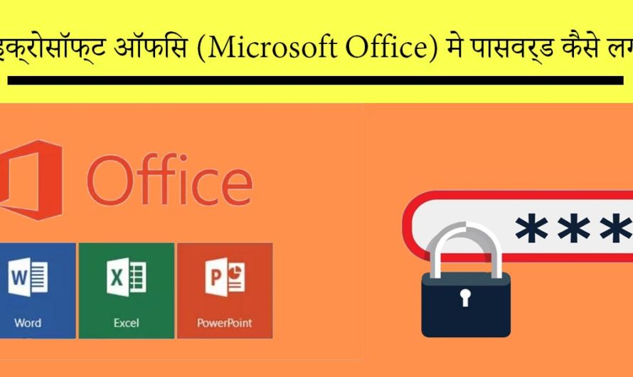माइक्रोसॉफ्ट ऑफिस (Microsoft Office) मे पासवर्ड कैसे लगाये
