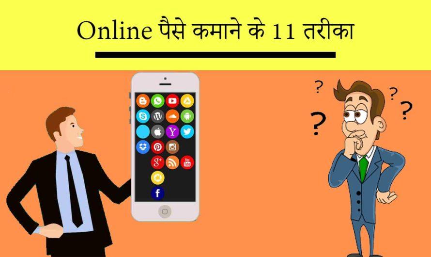 Online पैसे कमाने के 11 तरीका