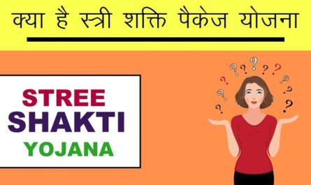 Stree Shakti Yojana