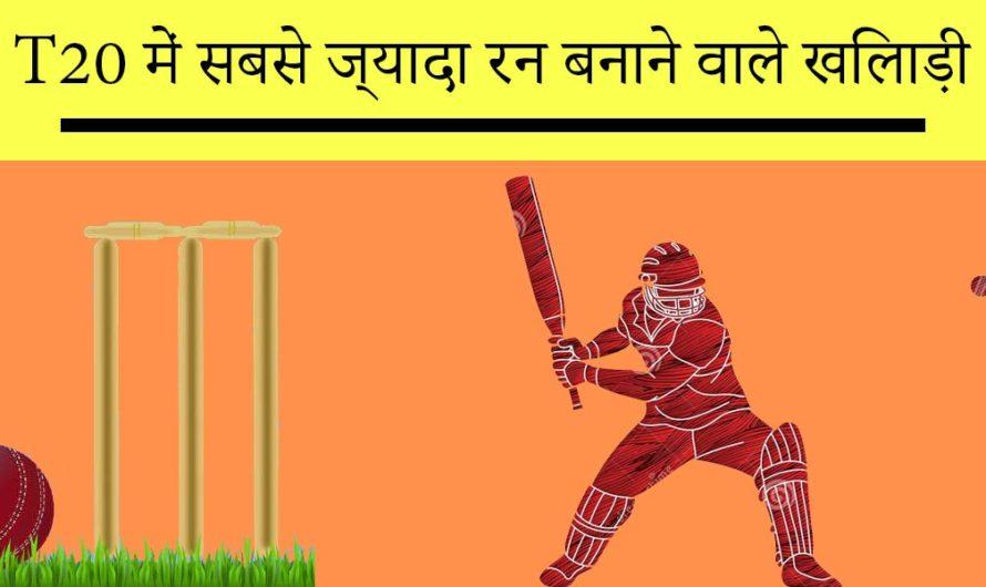 T20 में सबसे ज्यादा रन बनाने वाले खिलाड़ी