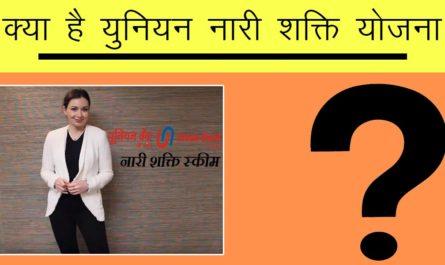Union Nari Shakti Yojana