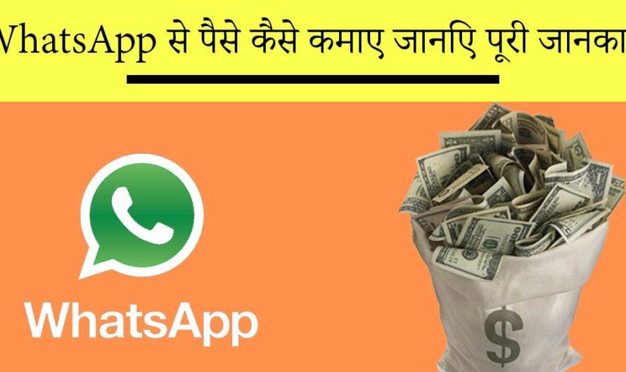 WhatsApp से पैसे कैसे कमाए जानिए पूरी जानकारी