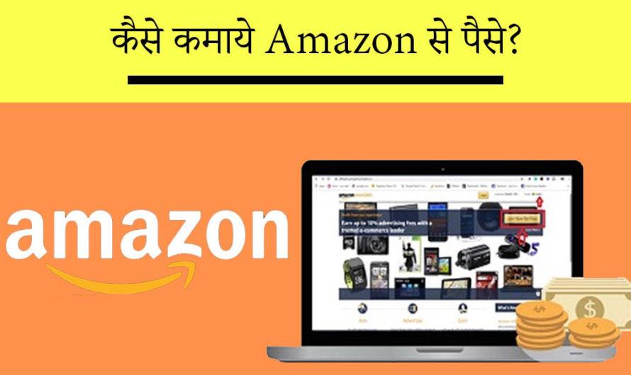 कैसे कमाये Amazon से पैसे?