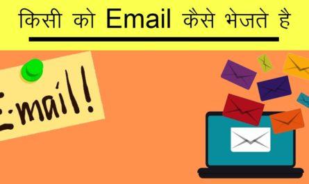 email kaise bhejte hai
