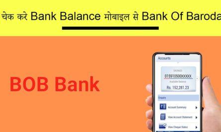 kaise-check-kare-bank-balance-mobile-se-bank-of-baroda-ka