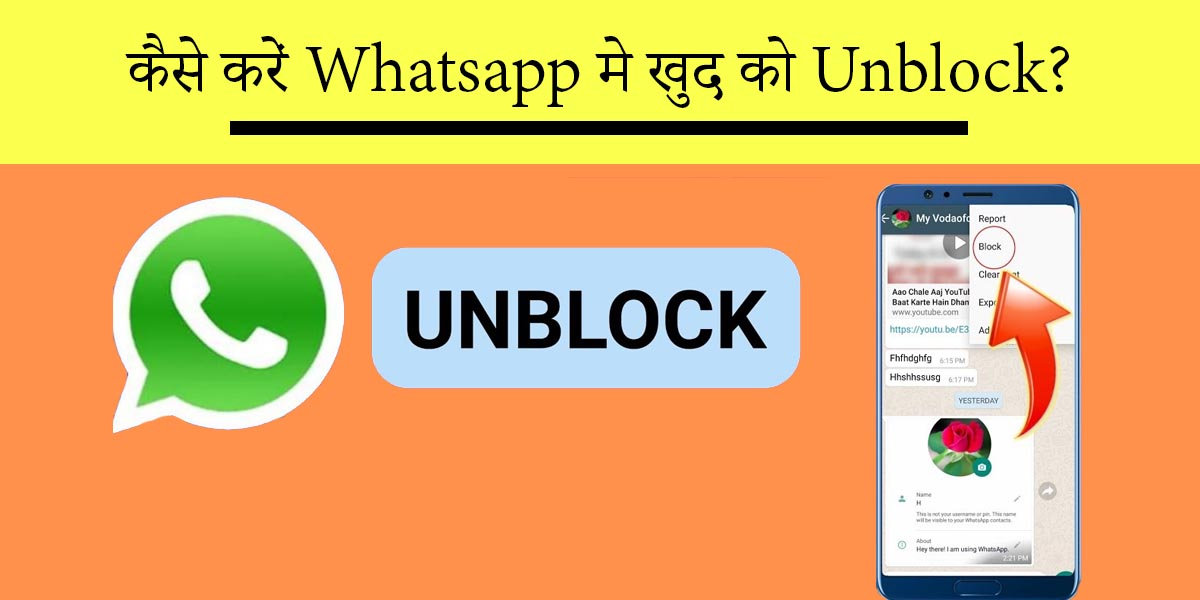 kaise-kare-whatsapp-mein-khud-ko-unblock