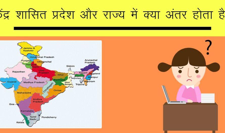 केंद्र शासित प्रदेश और राज्य में क्या अंतर होता है?