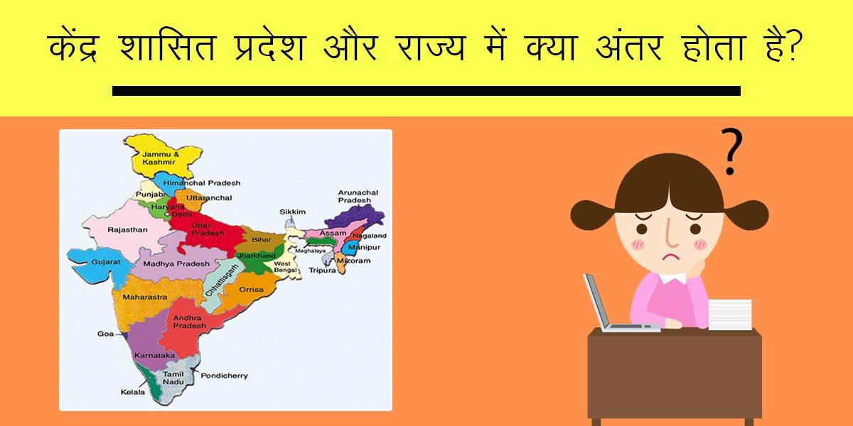 kendra-shasit-pradesh-aur-rajya-me-kya-antar-hota-hai
