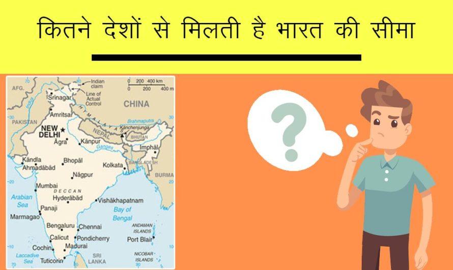 कितने देशों से मिलती है भारत की सीमा