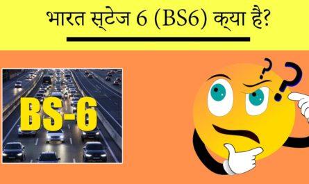 kya hai BS6