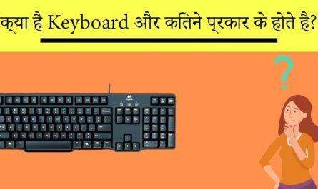 kya-hai-keyboard-or-kitne-types-ke-hote-hai