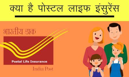 kya-hai-postal-life-insurance