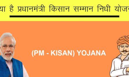 kya-hai-pradhanmantri-kisan-samman-nidhi-yojana