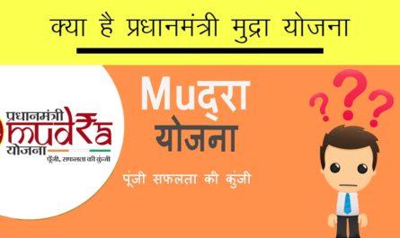 kya-hai-pradhanmantri-mudra-