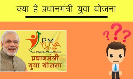 kya-hai-pradhanmantri-yuva-yojana