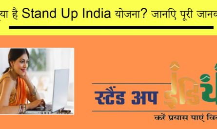 kya-hai-stand-up-india-yojana