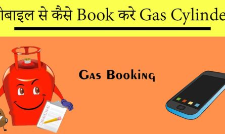 mobile-se-kaise-book-karein-gas-cylinder