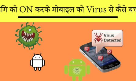 setting-on-karke-mobile-ko-virus-se-kaise-bachaye