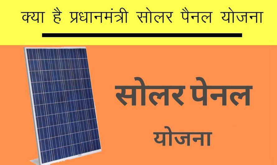 क्या है प्रधानमंत्री सोलर पैनल योजना (Pradhanmantri Solar Panel Yojana)