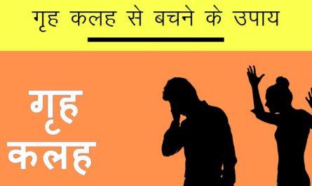 Grah kalesh ke upay in hindi