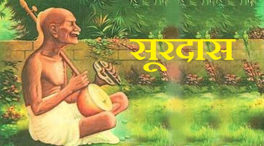 सूरदास (Surdas) का जीवन परिचय