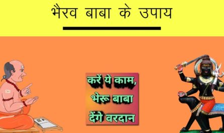 bhairav-baba-ke-upay