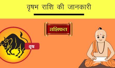 brishav-rashi-ki-jankari