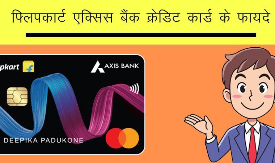फ्लिपकार्ट एक्सिस बैंक क्रेडिट कार्ड के फायदे