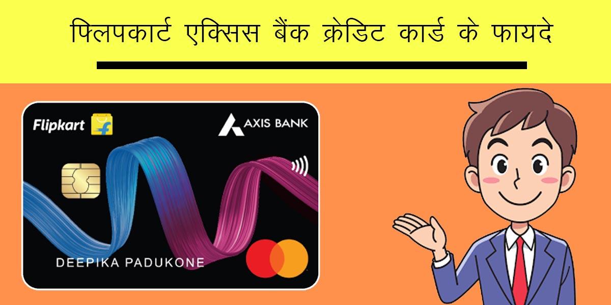 flipkart-axis-bank-credit-card