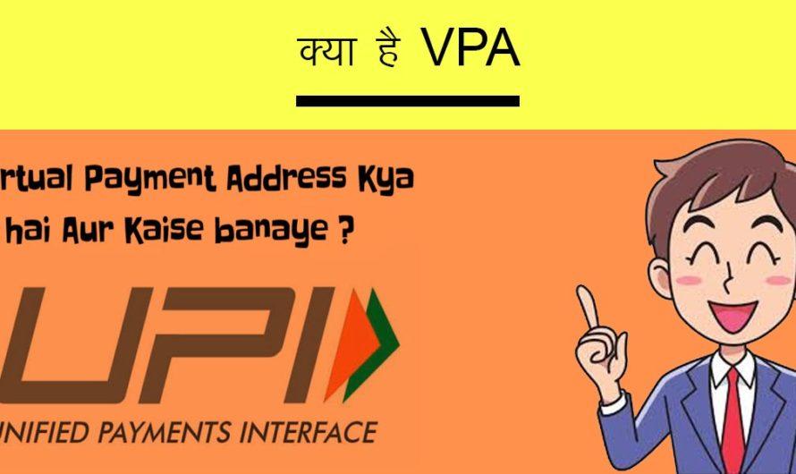 क्या है VPA? कैसे काम करता है VPA