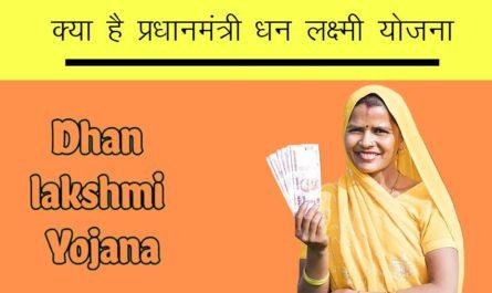 kya-hai-pradhanmantri-dhan-lakshmi-yojana