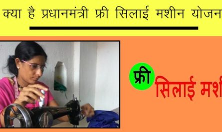 pradhanmantri-free-silai-machine-yojana